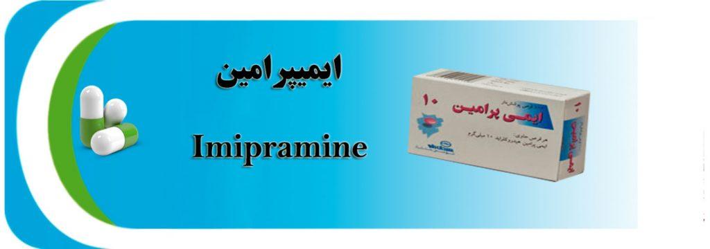 ایمیپرامین (Imipramine)
