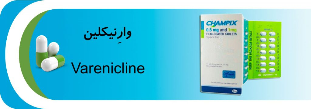 وارِنیکلین (Varenicline)