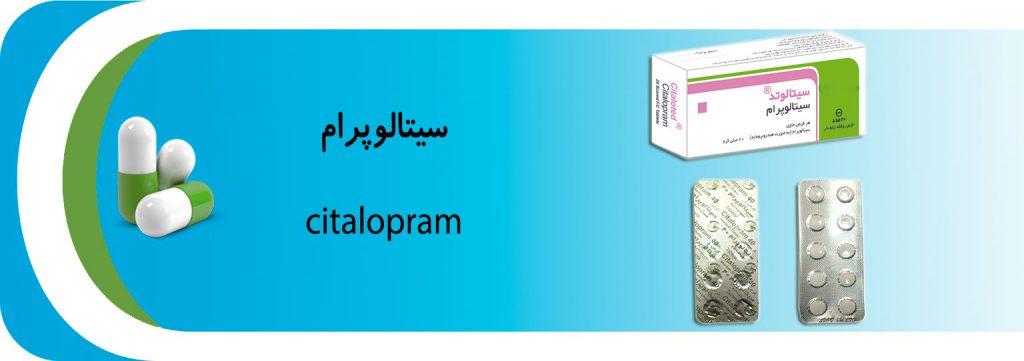 سیتالوپرام (Citalopram)