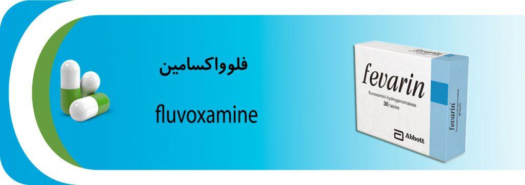 فلوواکسامین (Fluvoxamine)
