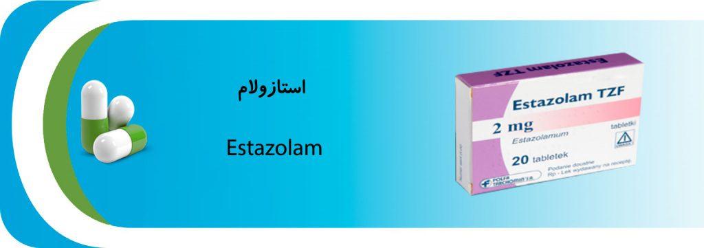 استازولام (Estazolam)