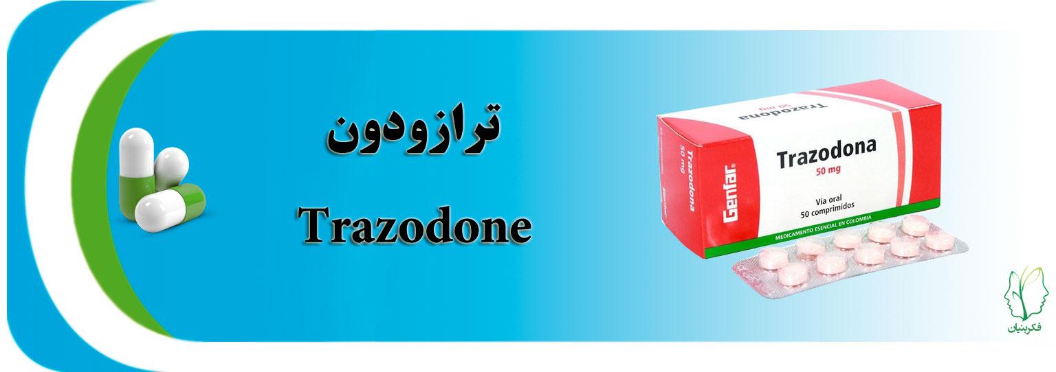 ترازودون - Trazodone