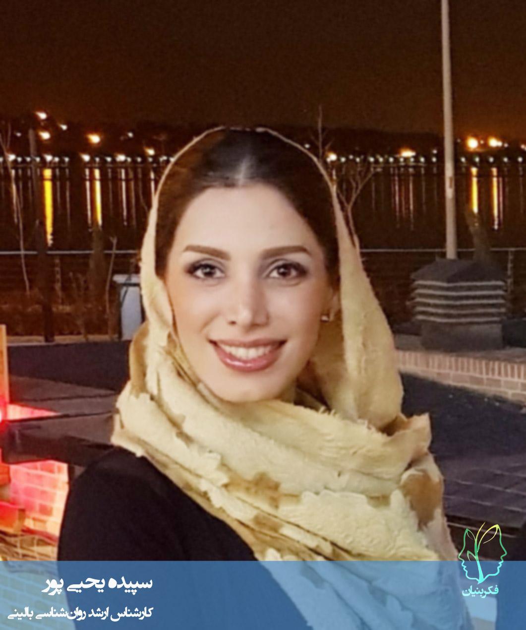 سپیده یحیی پور