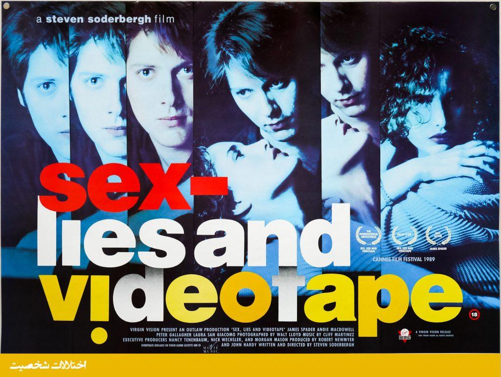 فیلم سکس، دروغ ها و نوار ویدیوئی (Sex, Lies and Videotape)