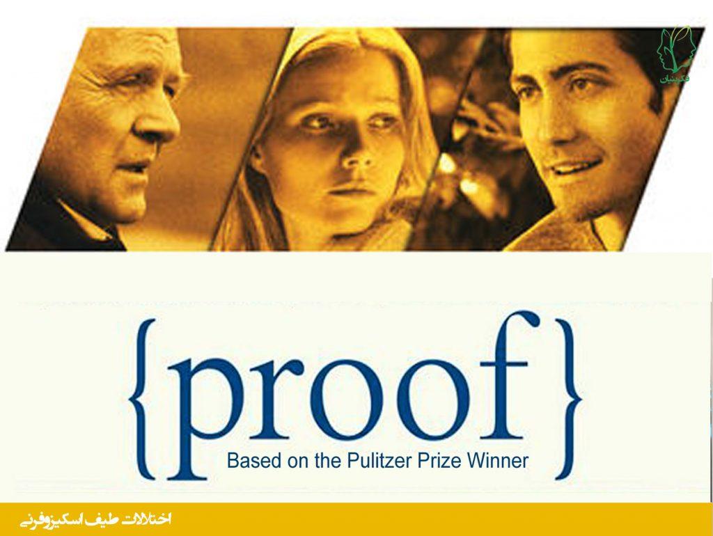فیلم اثبات (Proof)