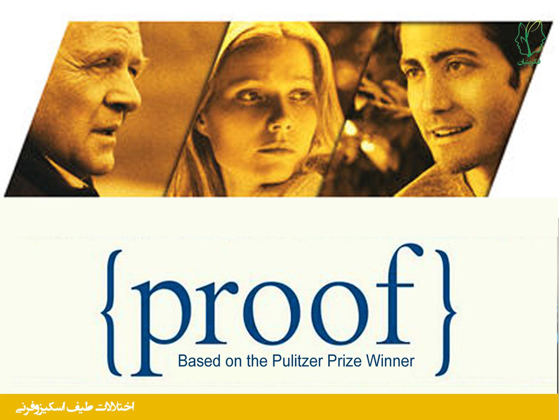 فیلم اثبات