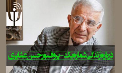 دکتر حسن عشایری