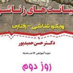 کارگاه خیانت زناشویی - دکتر حمیدپور جلسه دوم