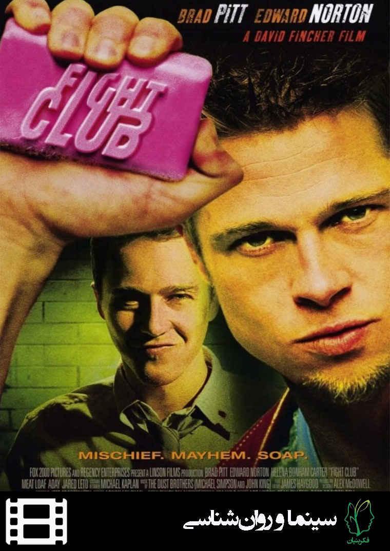 پوستر فیلم باشگاه مشت زنی (Fight Club)