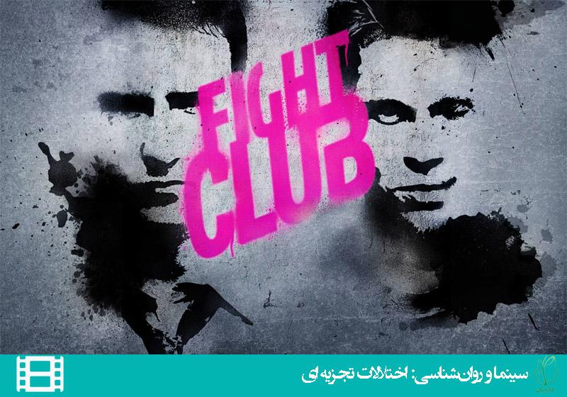 فیلم باشگاه مشت زنی (Fight Club)
