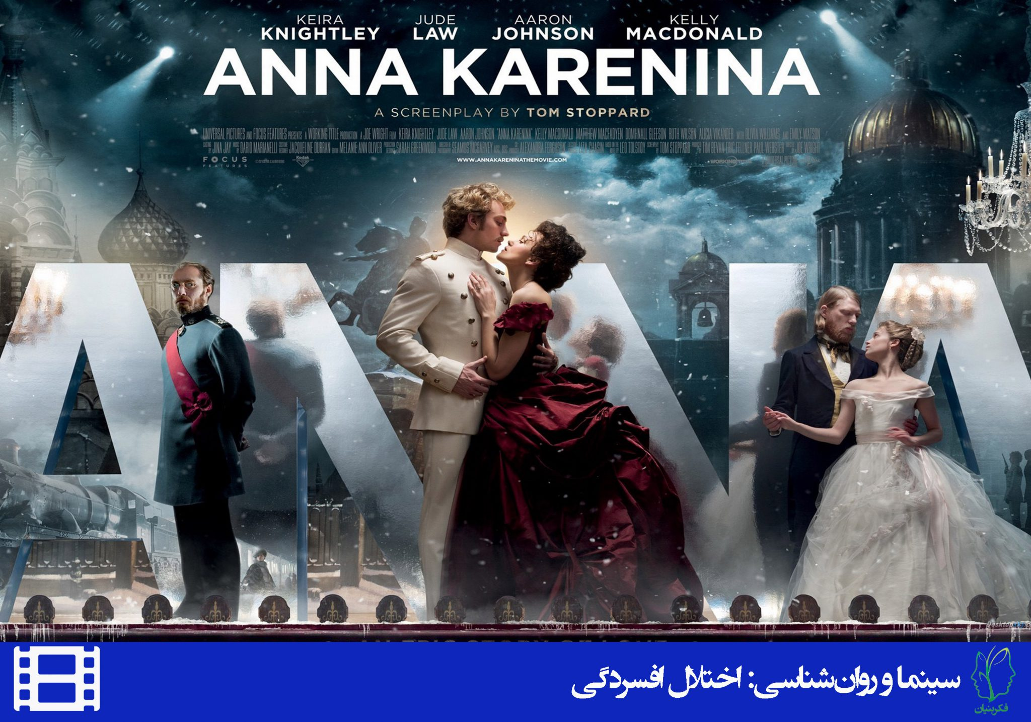 آنا کارنینا (Anna Karenina)