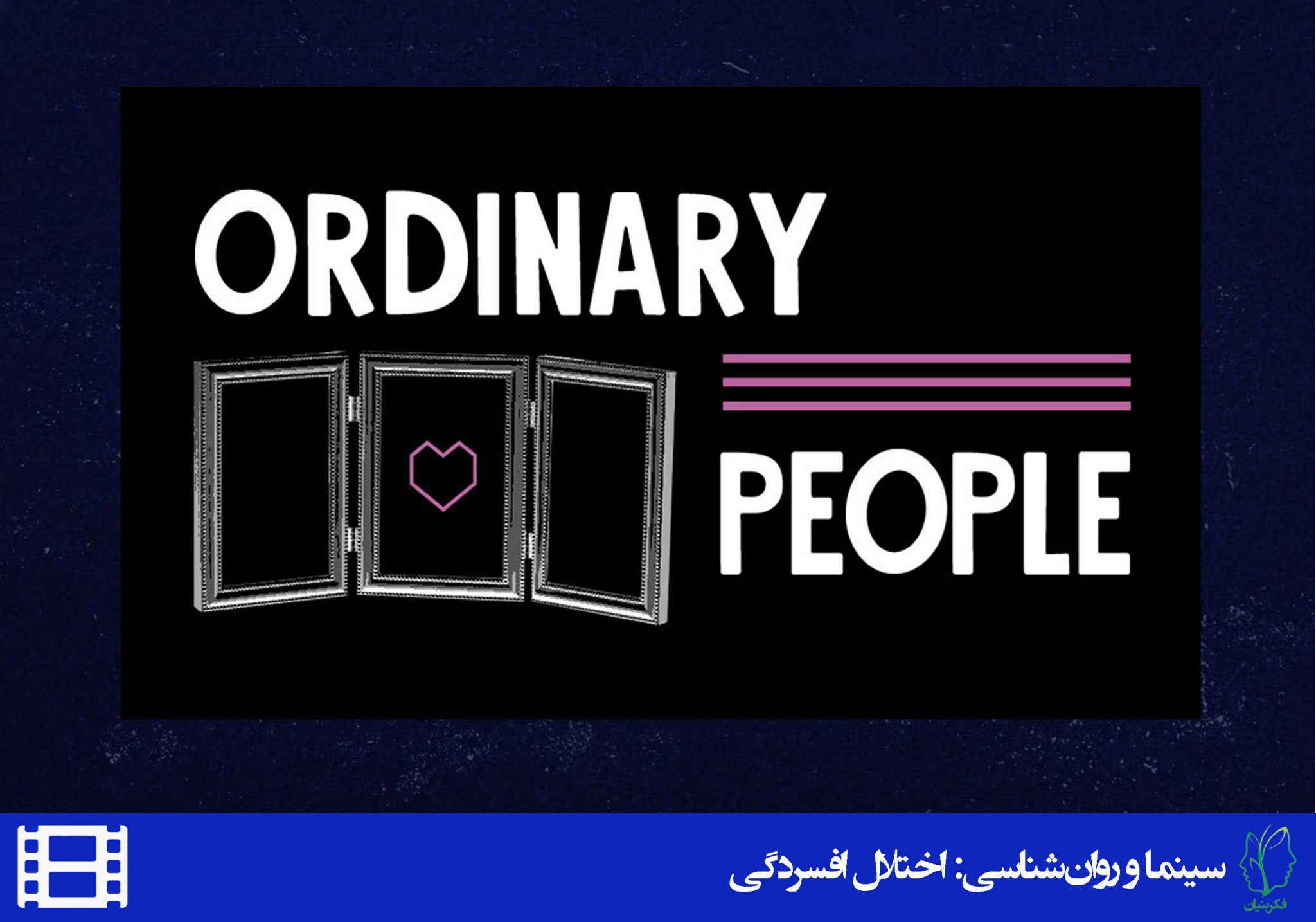فیلم مردم عادی (Ordinary People)
