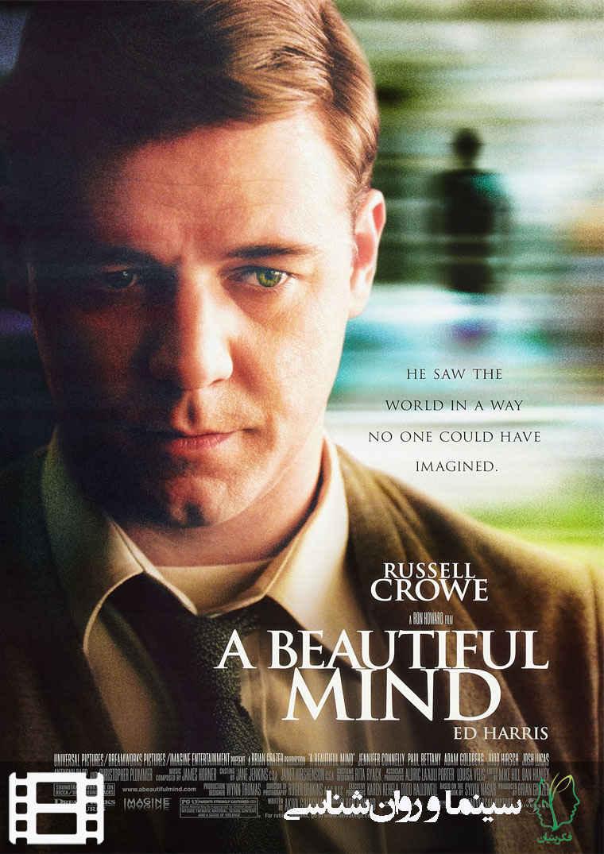 پوستر فیلم ذهن زیبا