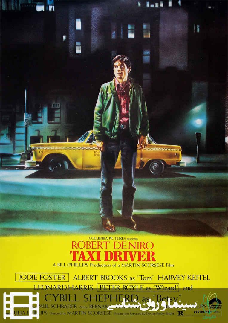 پوستر فیلم راننده تاکسی (taxi driver)