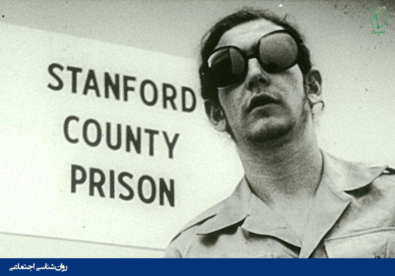 آزمایش زندان استنفورد