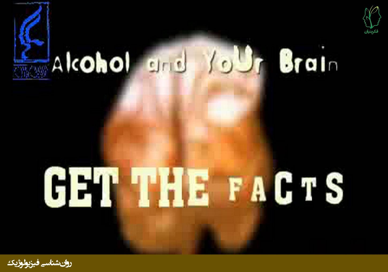 تاثیر الکل بر مغز