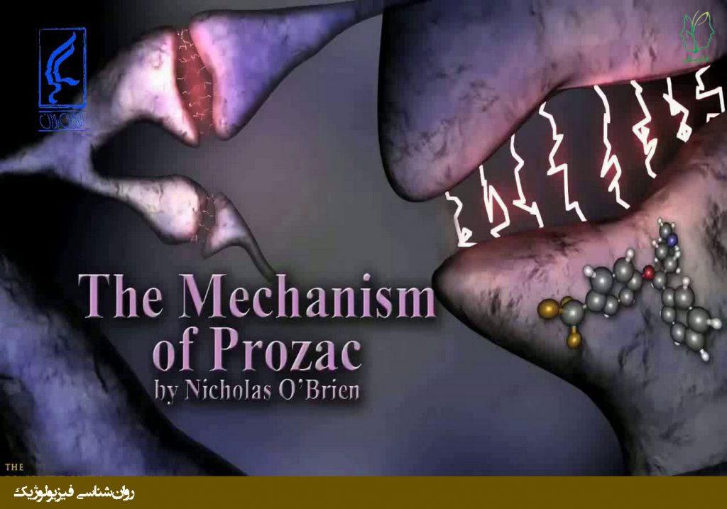 مکانیزم اثر داروی پروزاک (درمان دارویی افسردگی)