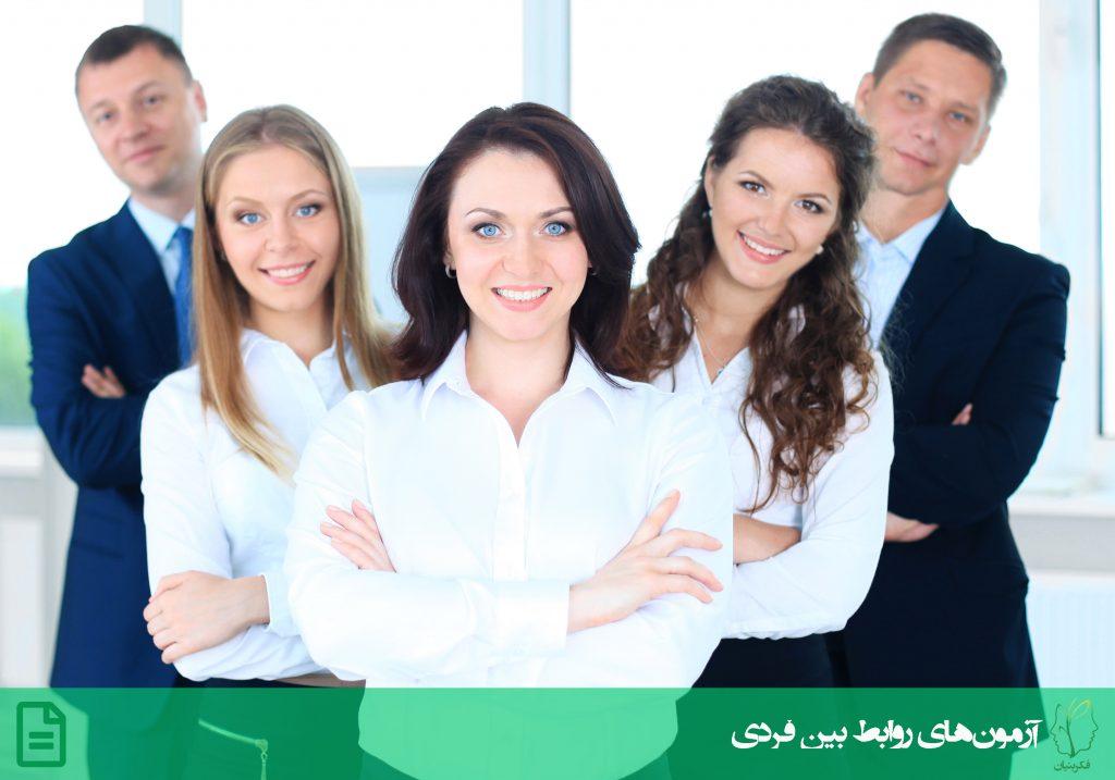 پرسشنامه اعتماد اجتماعی