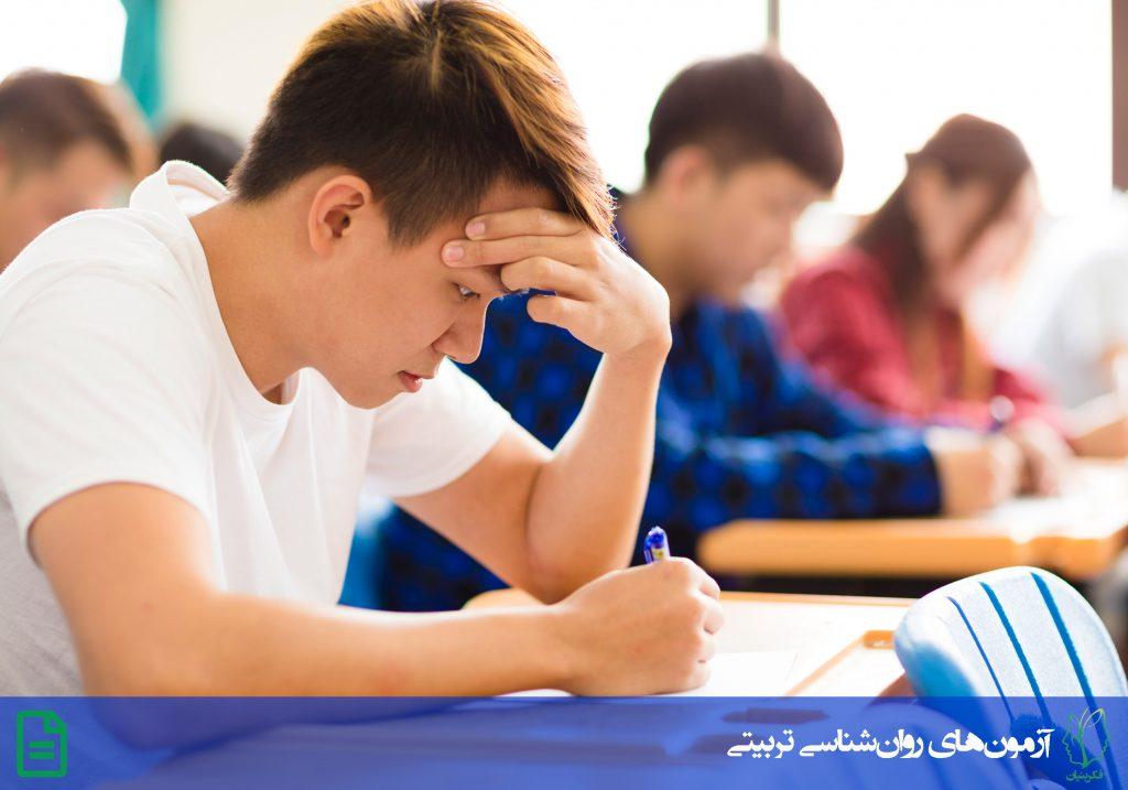مقیاس انگیزش تحصیلی (AMS)