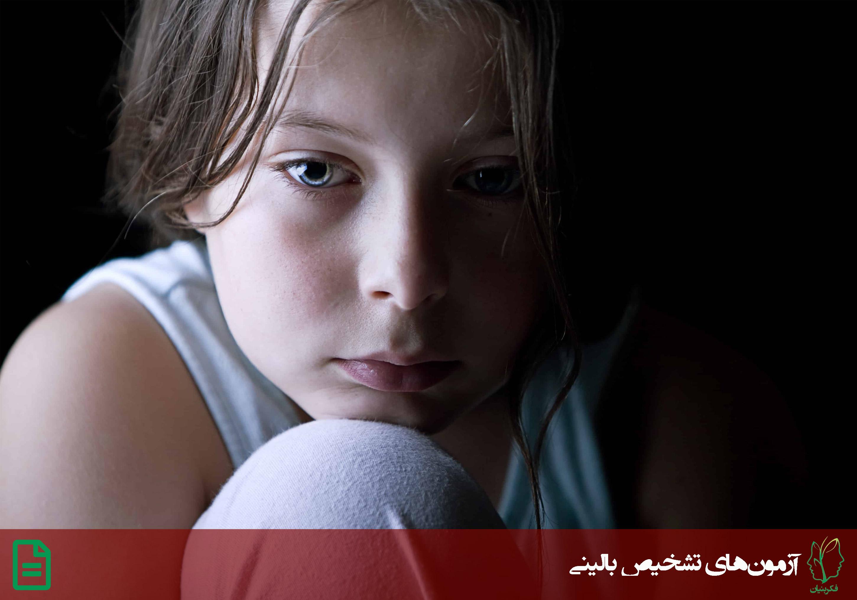 آزمون افسردگی کودکان و نوجوانان