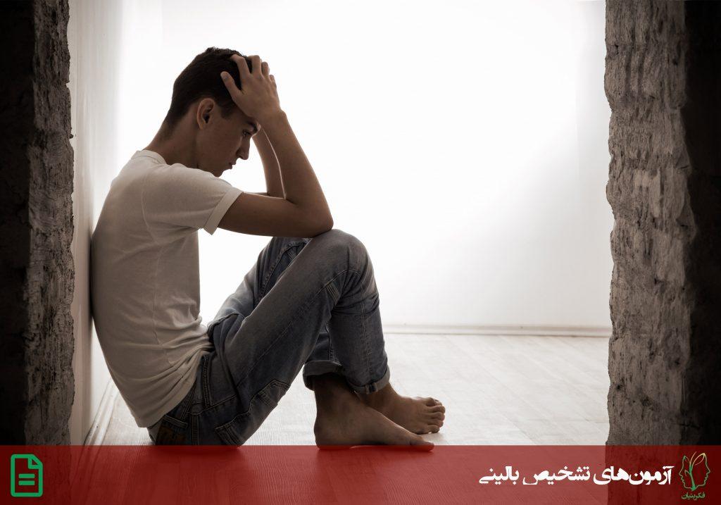 پرسشنامه افسردگی سما (سنجش میزان افسردگی)