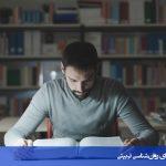 پرسشنامه عادت های مطالعه