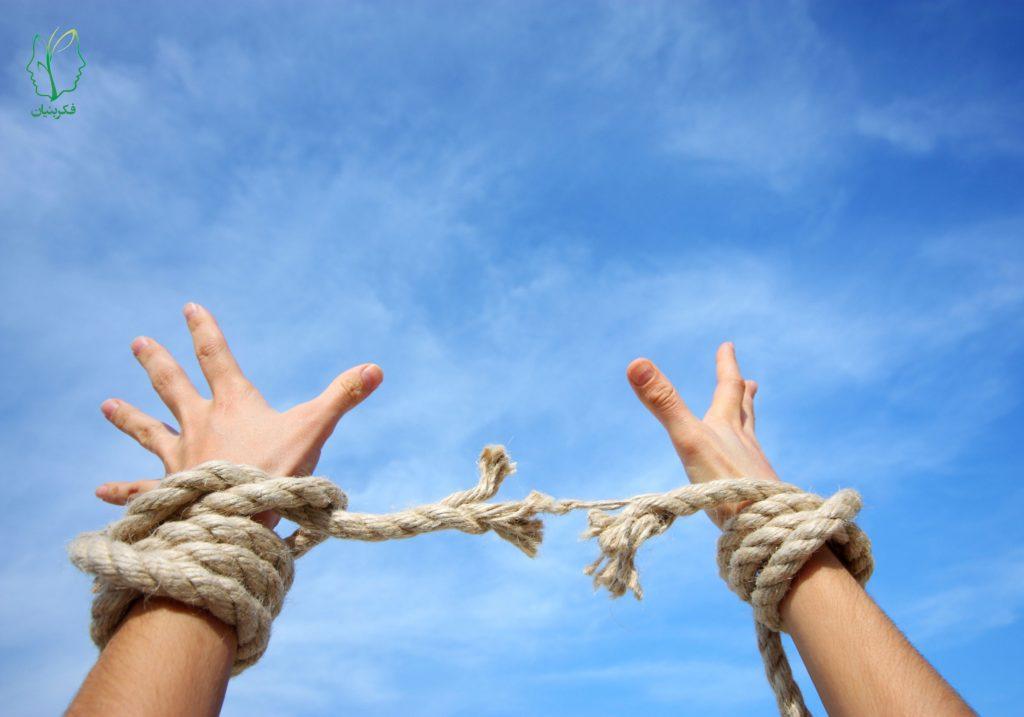 رهایی از وابستگی