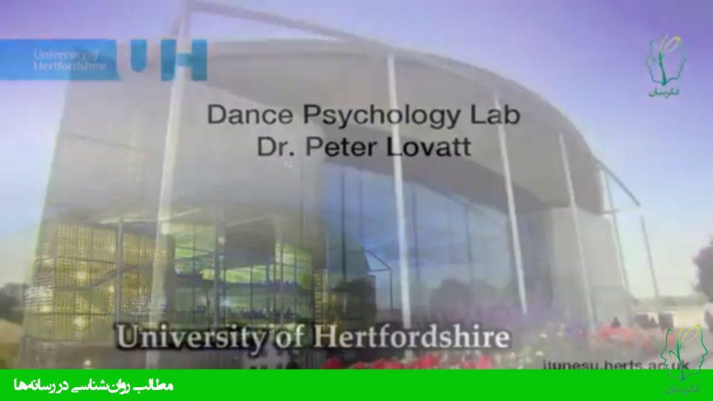 آزمایشگاه روان شناسی رقص