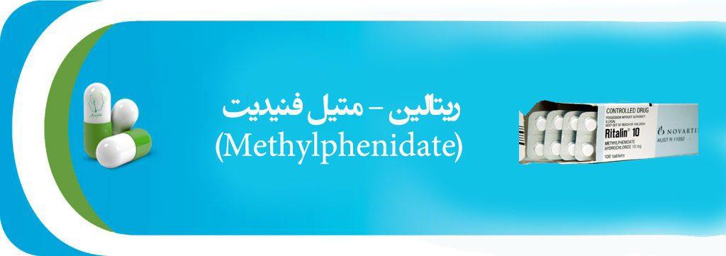 ریتالین – متیل فنیدیت (Methylphenidate)