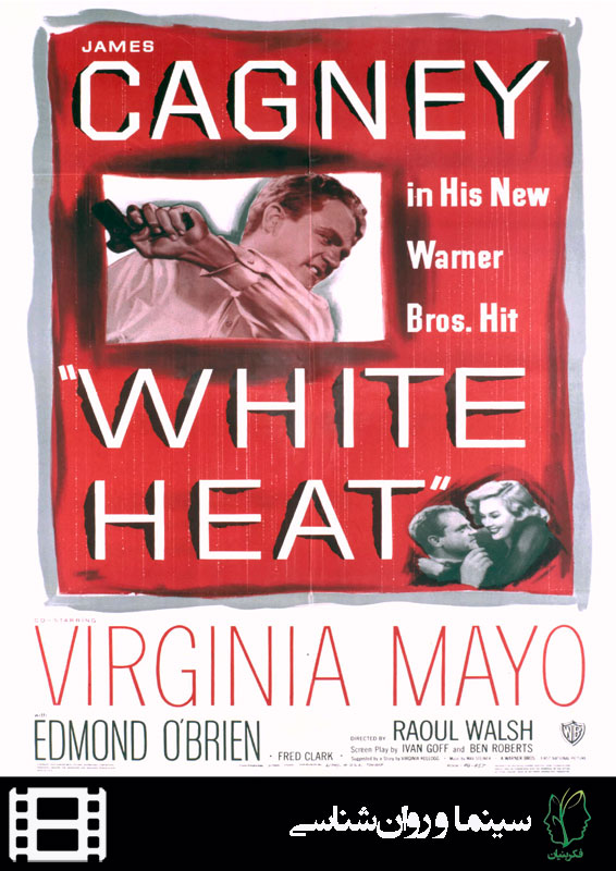 پوستر فیلم التهاب در اوج قدرت (White heat)