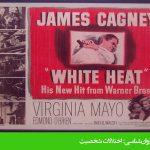 فیلم التهاب در اوج قدرت (White heat)