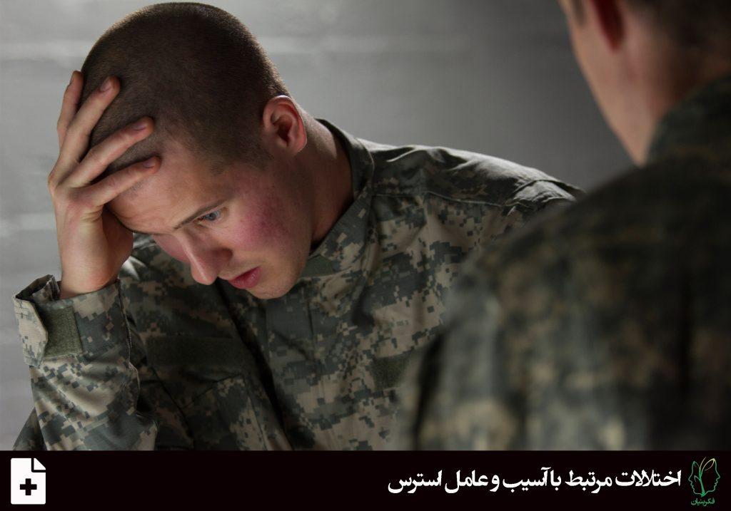 اختلال استرس پس از سانحه (Posttraumatic Stress Disorder)