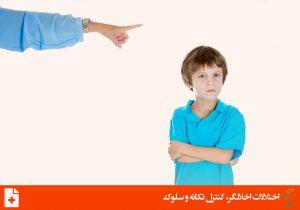 اختلال لجبازی و نافرمانی