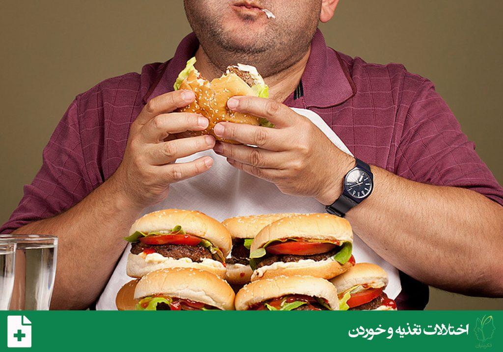 اختلال پرخوری (Binge-Eating Disorder)