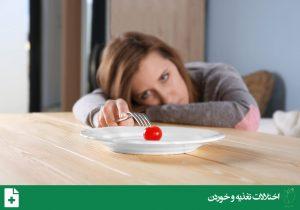اختلال مصرف غذای دوری جو/محدود کننده