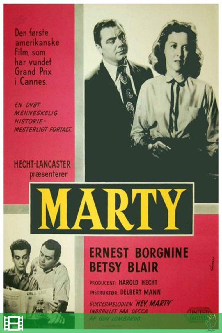 پوستر فیلم مارتی