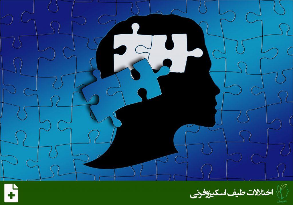اختلال اسکیزوفرنی (Schizophrenia Disorder)