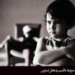 اختلال دلبستگی واکنشی