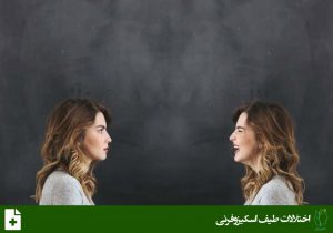 اختلال اسکیزوفرنی فرم (Schizophreniform Disorder)