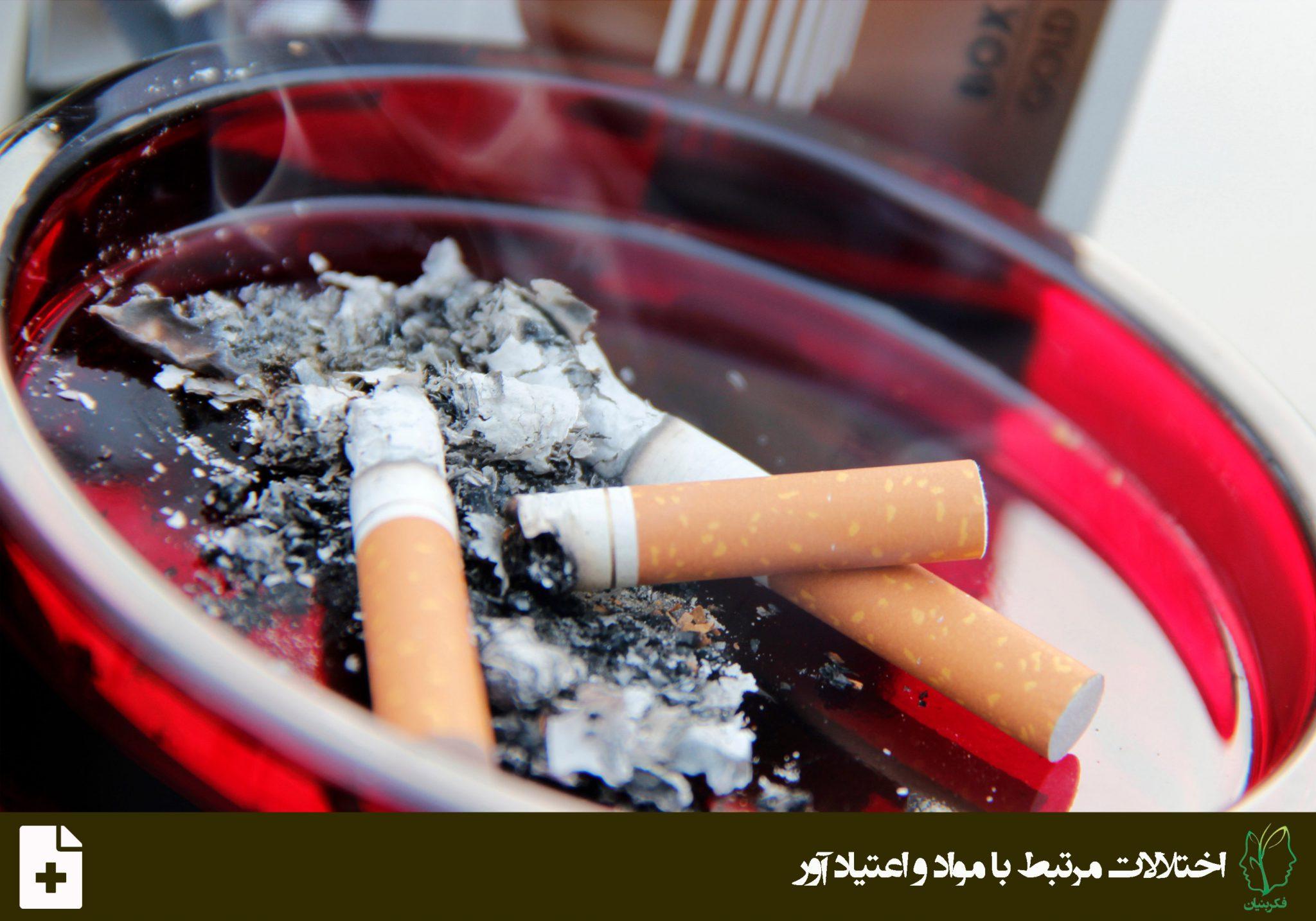 اختلال مرتبط با توتون (Tobacco-related disorder)
