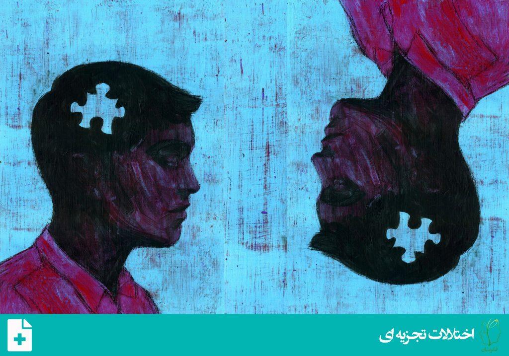 اختلال فراموشی تجزیهای (Dissociative Amnesia)