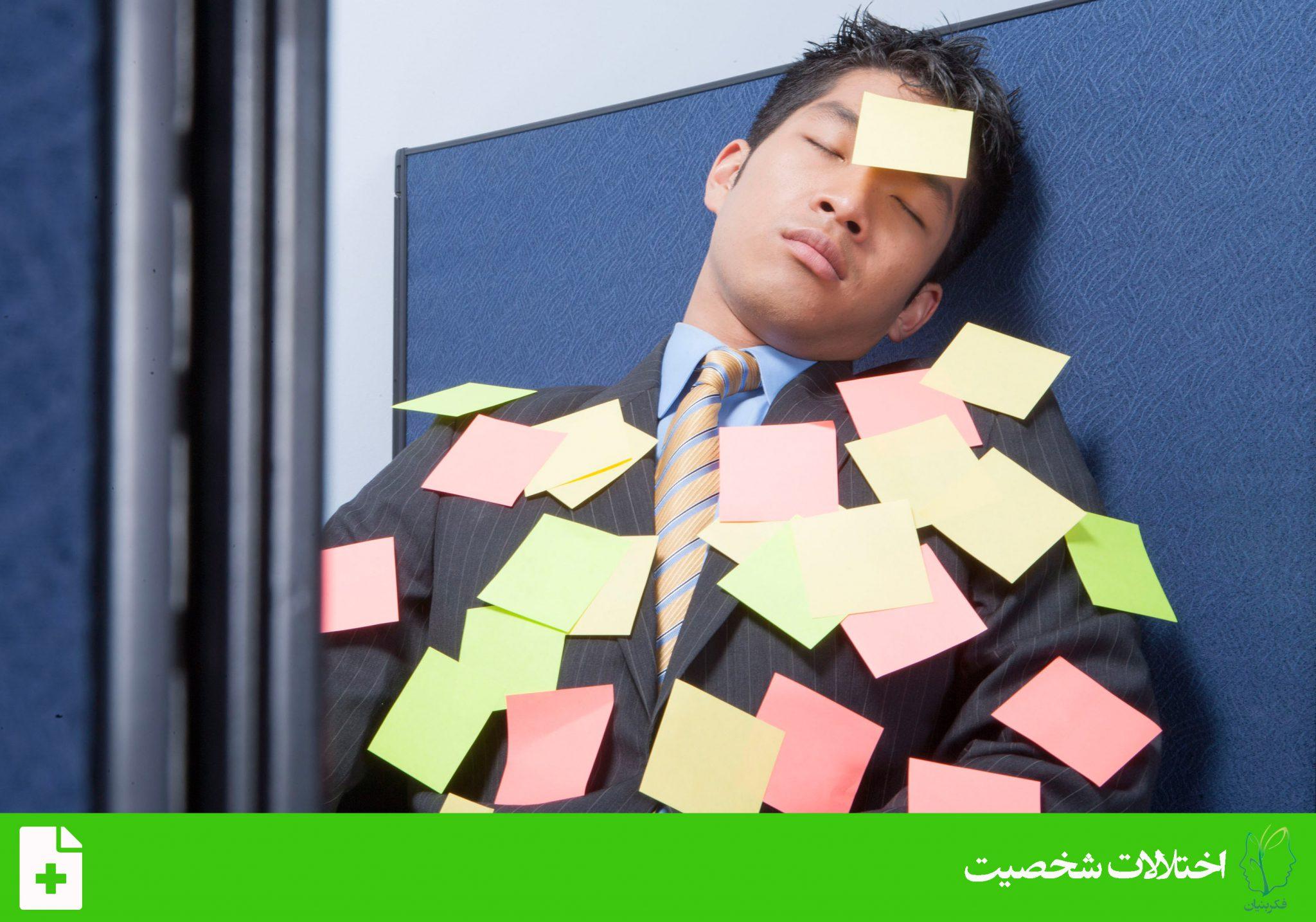 اختلال شخصیت وسواسی جبری (Obsessive–compulsive personality disorder)