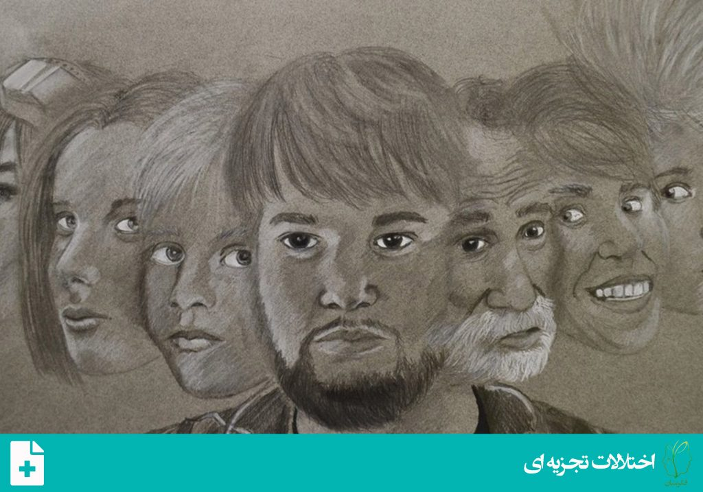 اختلال گریز تجزیه ای (Dissociative Fugue Disorder)