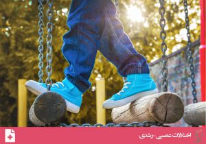 اختلال هماهنگی مربوط به رشد (Developmental Coordination Disorder)