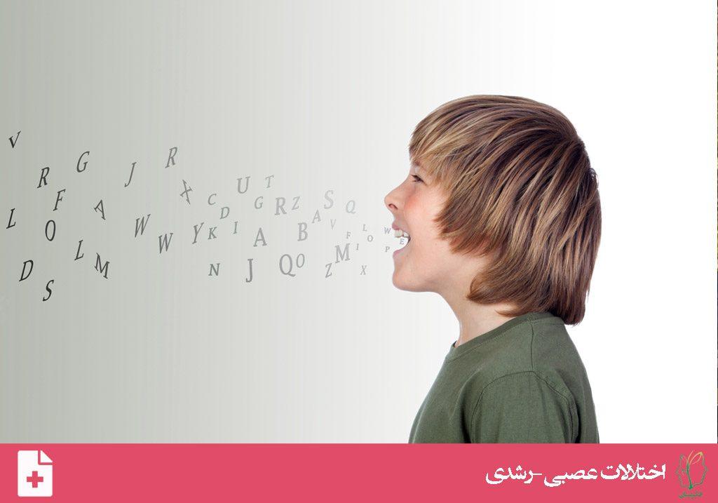 اختلال زبان (Language Disorder)