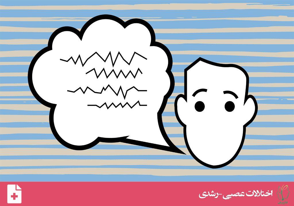 اختلال فصاحت با شروع در کودکی (Childhood-Onset Fluency Disorder)