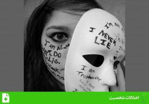 اختلال شخصیت افسرده