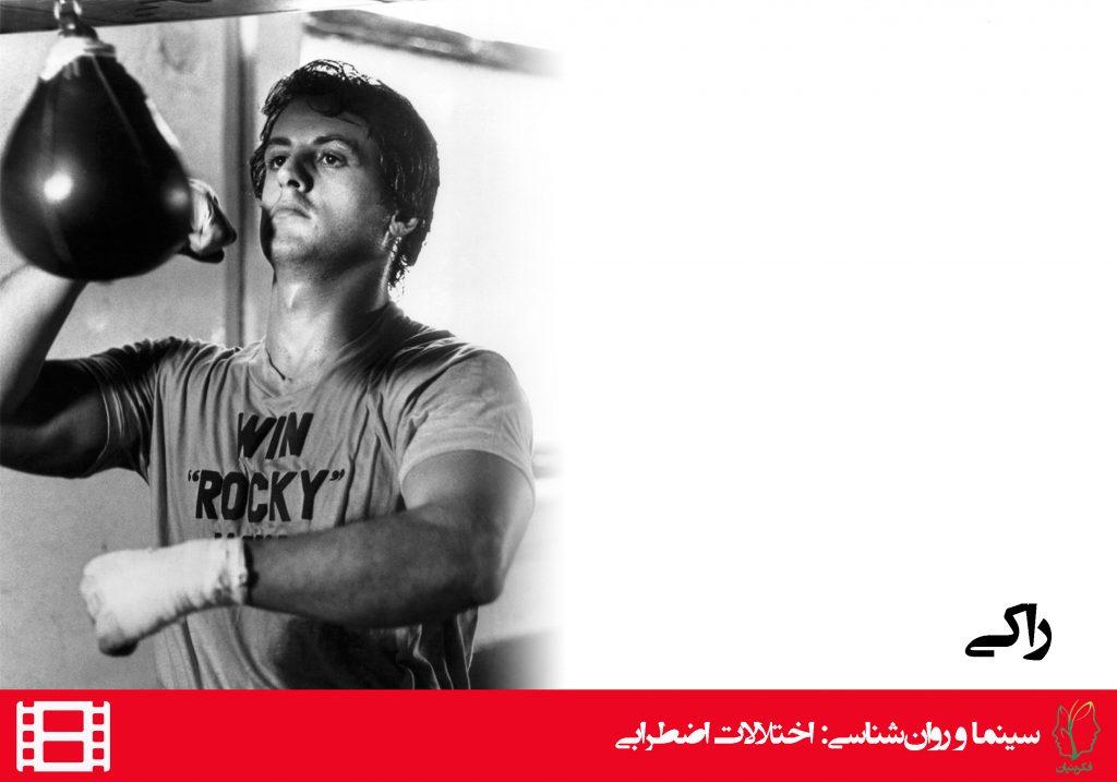 فیلم راکی (Rocky)