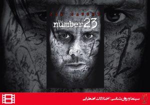شماره 23
