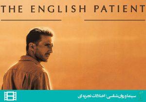 فیلم بيمار انگليسی